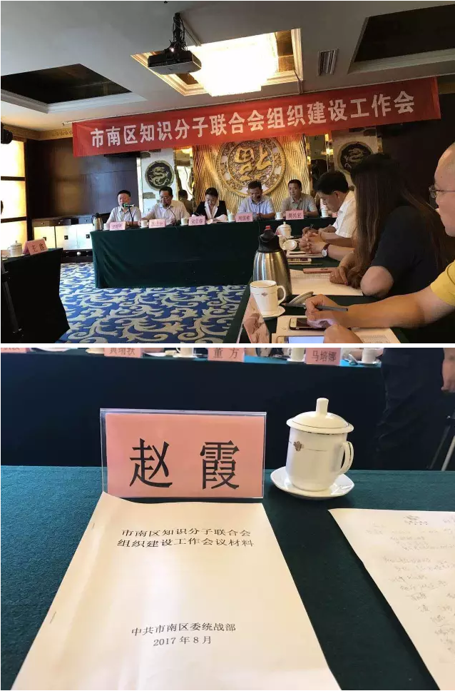 贺金泽霖青岛分公司总经理赵霞当选为青岛市市南区知识分子联合会副会长
