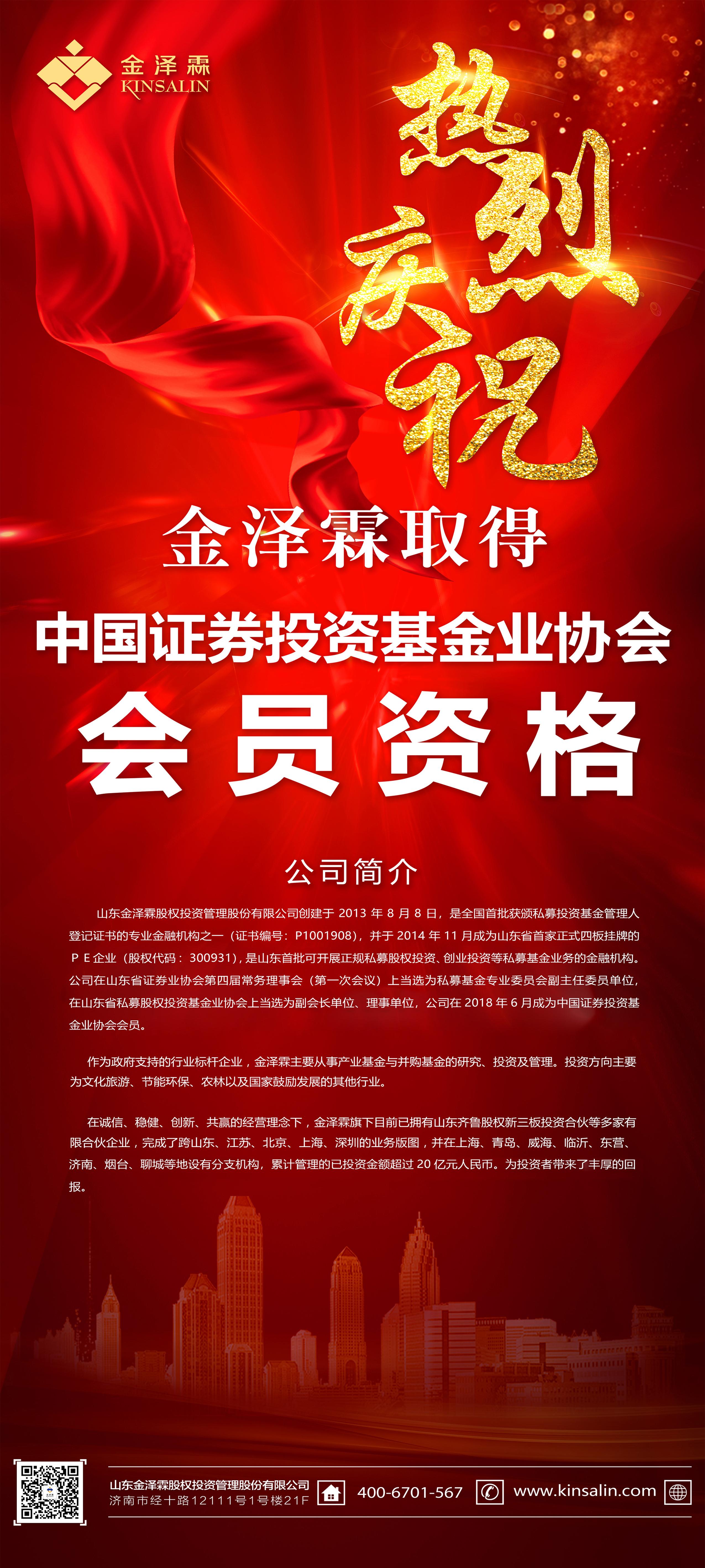 贺金泽霖取得中国证券投资基金业协会会员资格