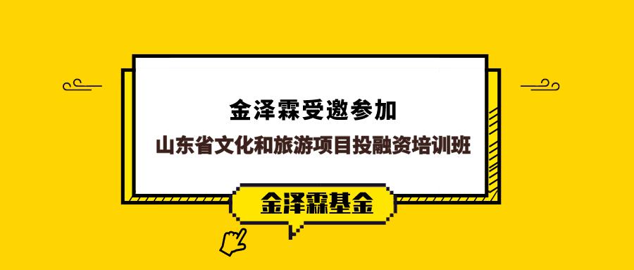 金泽霖受邀参加山东省文化和旅游项目投融资培训班