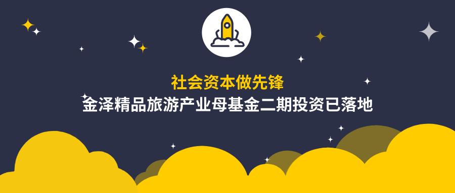 社会资本做先锋 金泽精品旅游产业母基金二期投资已落地