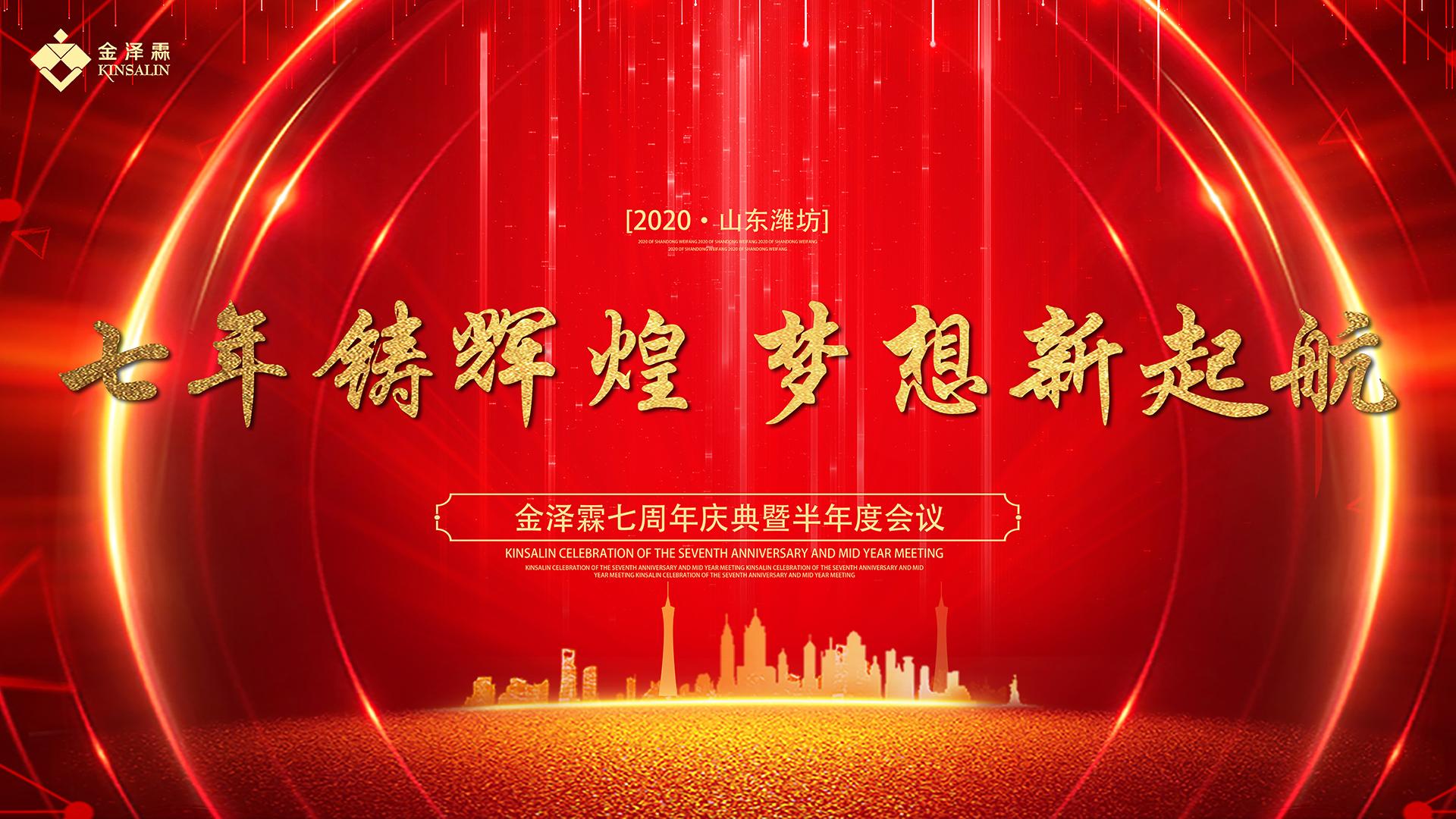 七年铸辉煌 梦想新起航丨金泽霖七周年庆典暨半年度会议在潍坊滨海圆满举行